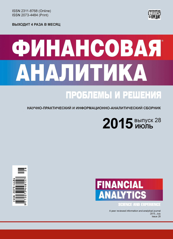 Отсутствует Финансовая аналитика: проблемы и решения № 28 (262) 2015