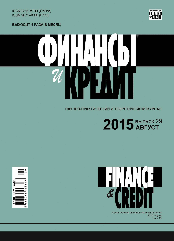 Отсутствует Финансы и Кредит № 29 (653) 2015