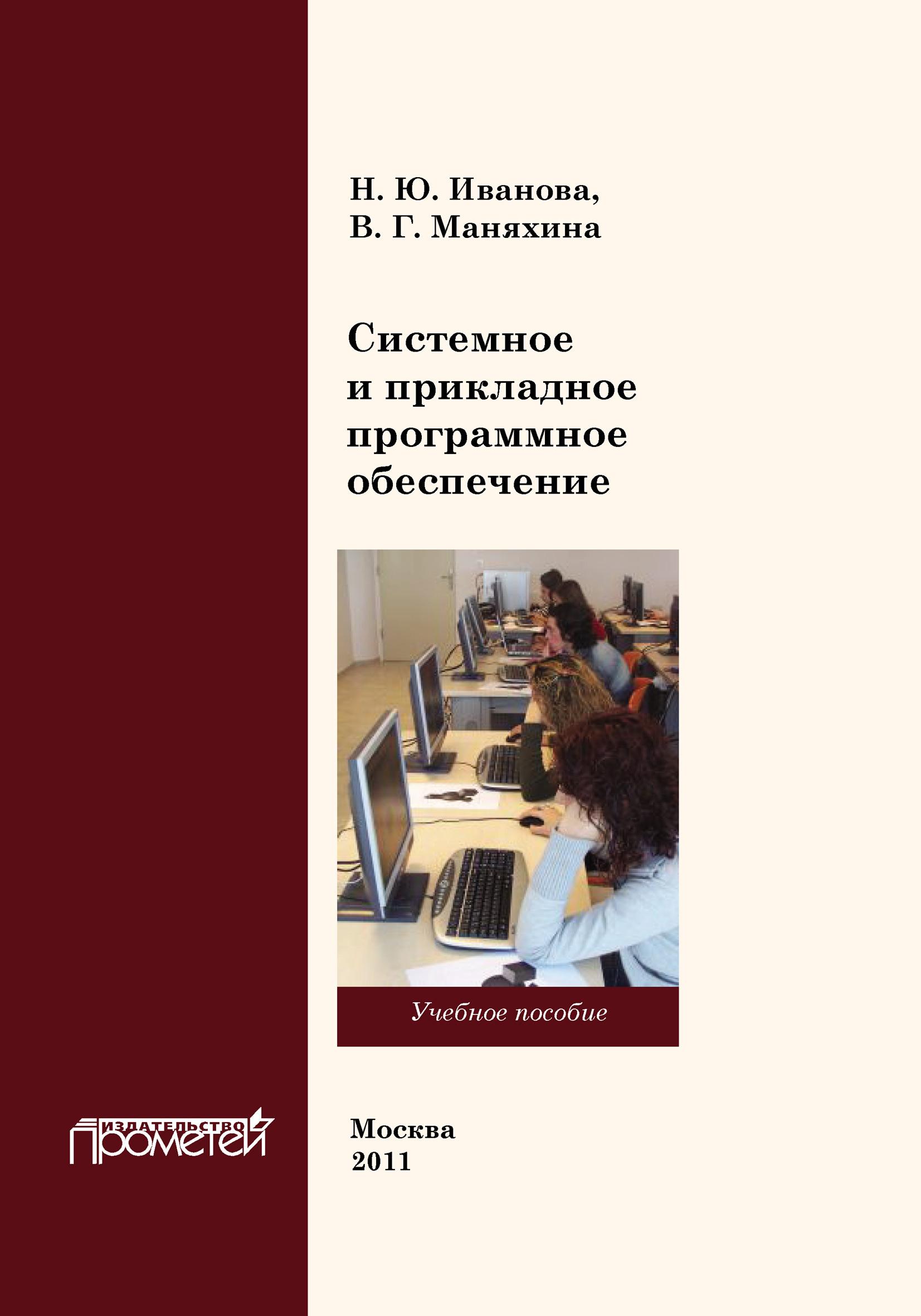 В. Г. Маняхина Системное и прикладное программное обеспечение программное обеспечение