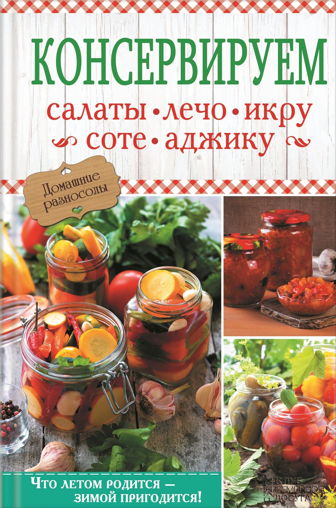 Отсутствует Консервируем салаты, лечо, икру, соте, аджику аджика амца абхазская классическая