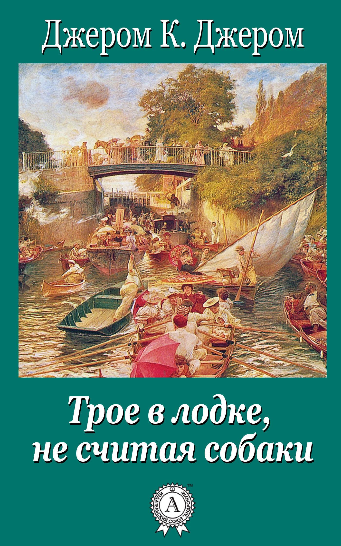 Джером Клапка Джером Трое в лодке, не считая собаки