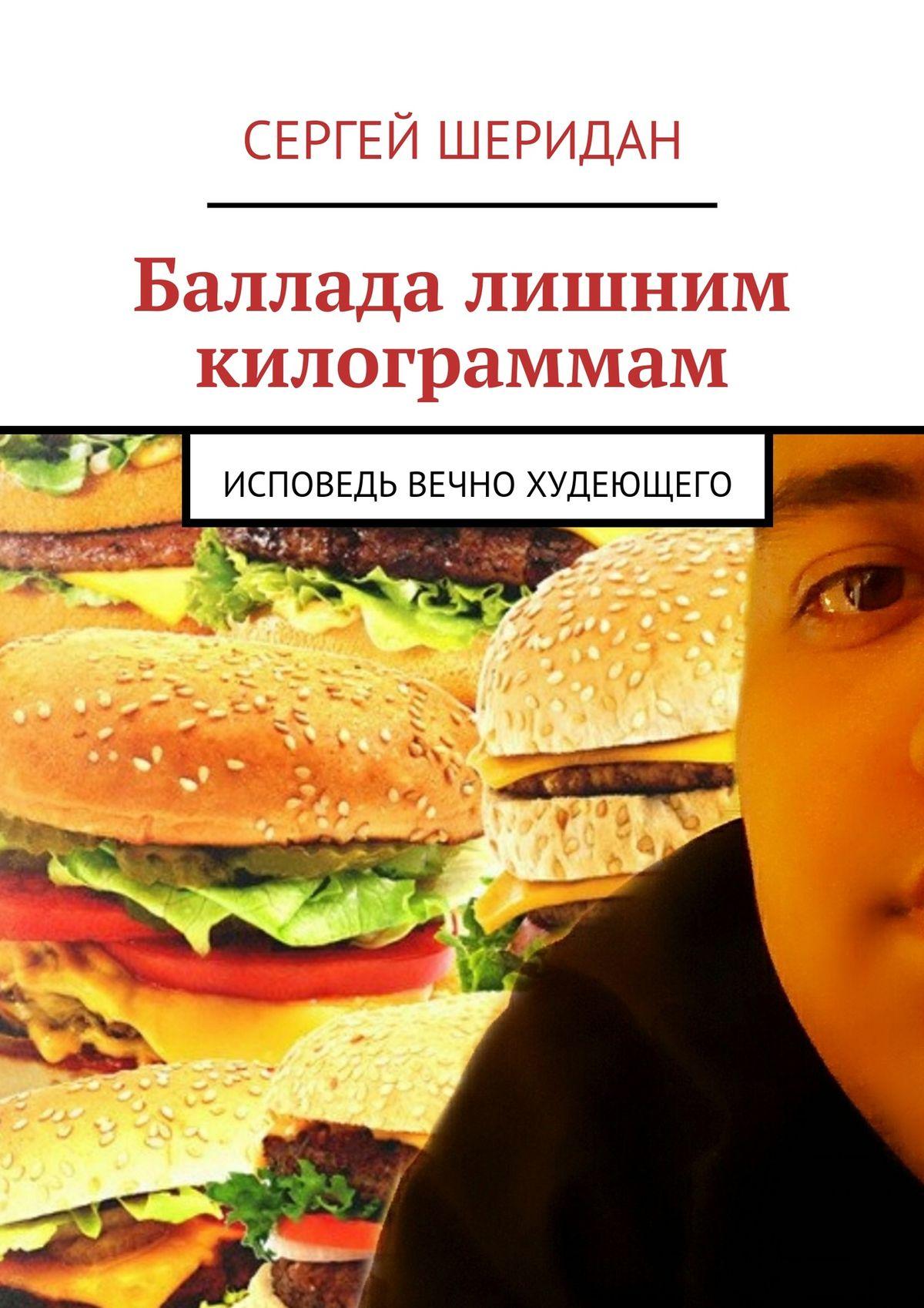 Сергей Шеридан Баллада лишним килограммам владимир зазубрин алтайская баллада сборник