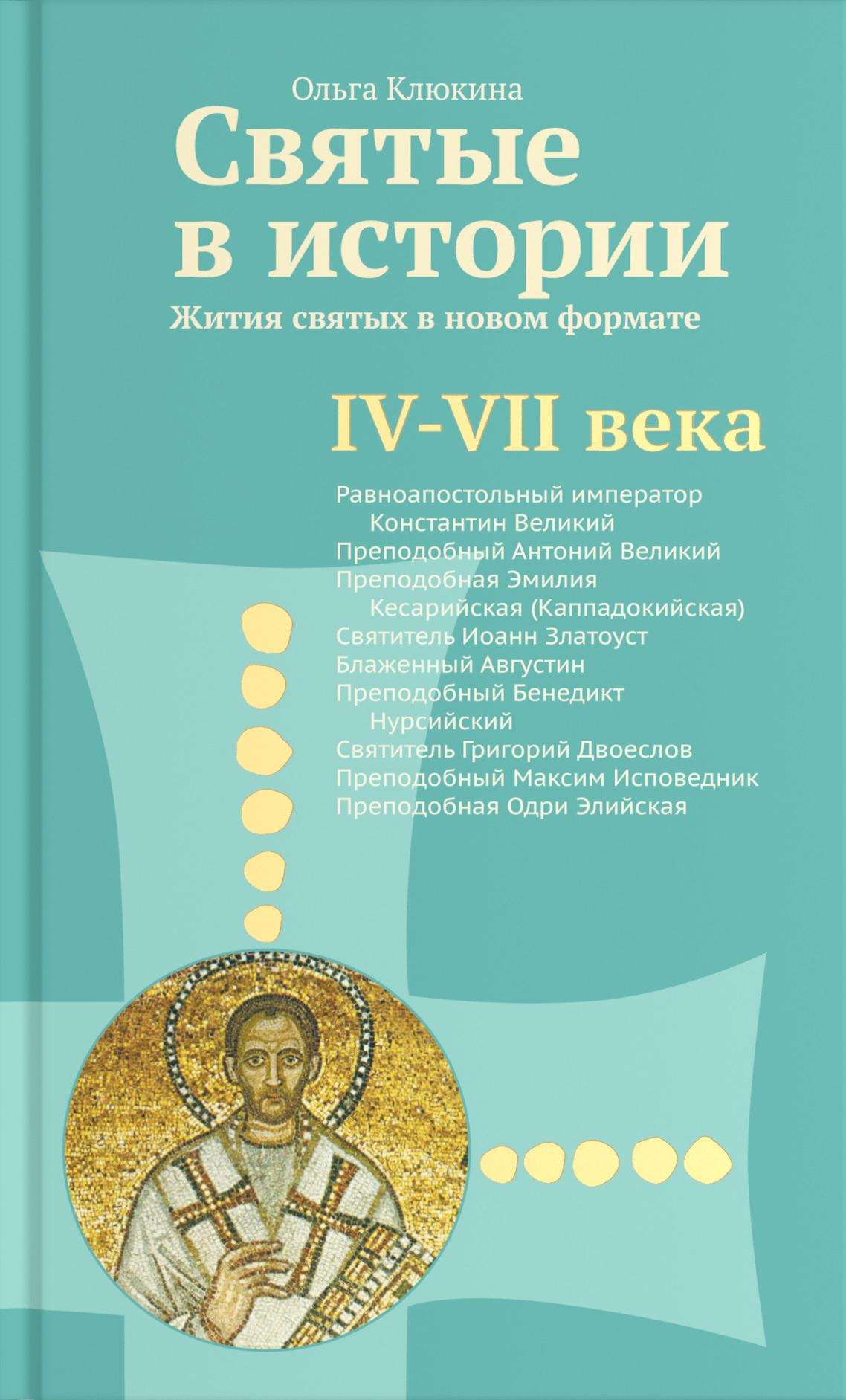 О. П. Клюкина Святые в истории. Жития святых в новом формате. IV–VII века