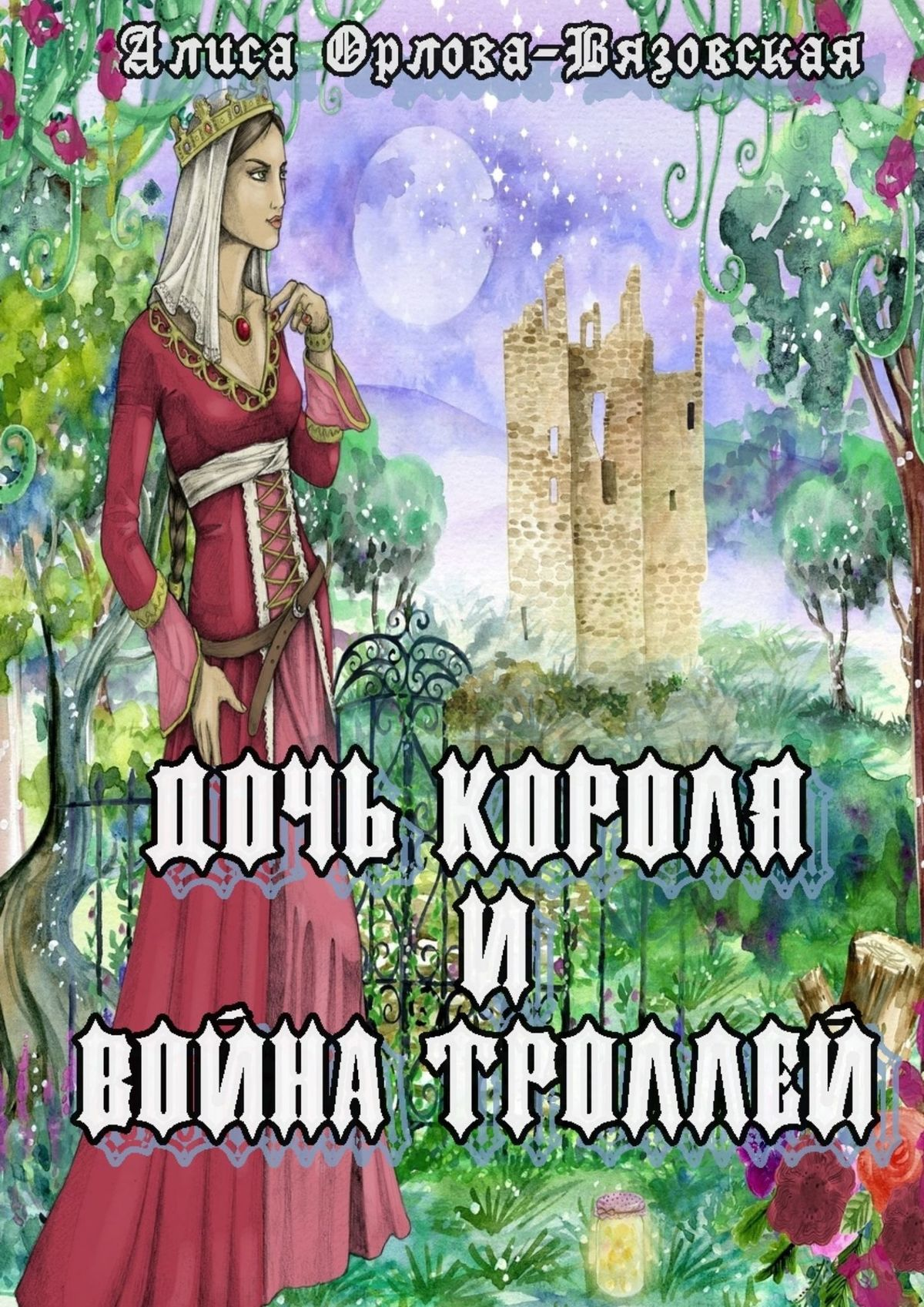 Алиса Орлова-Вязовская Дочь короля ивойна троллей цена