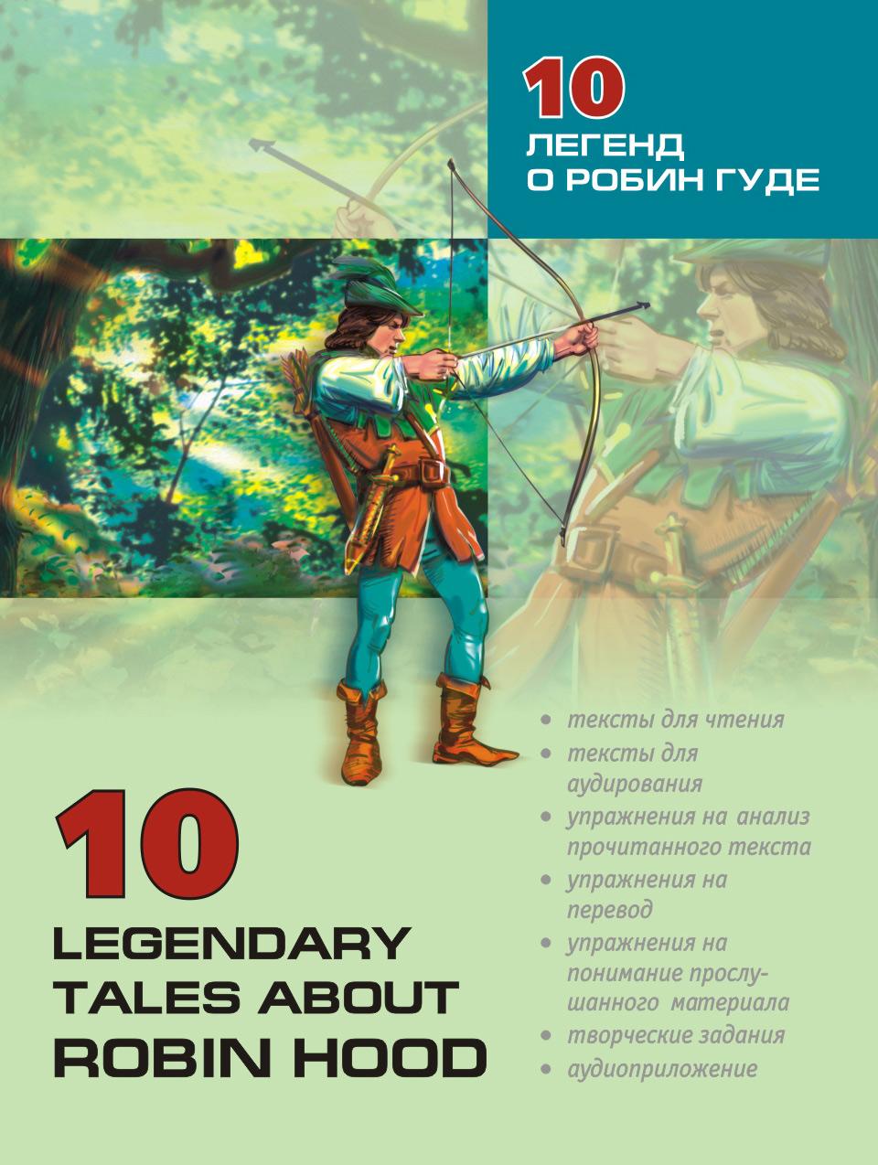 Отсутствует 10 легенд о Робин Гуде: Пособие по аналитическому чтению и аудированию цена