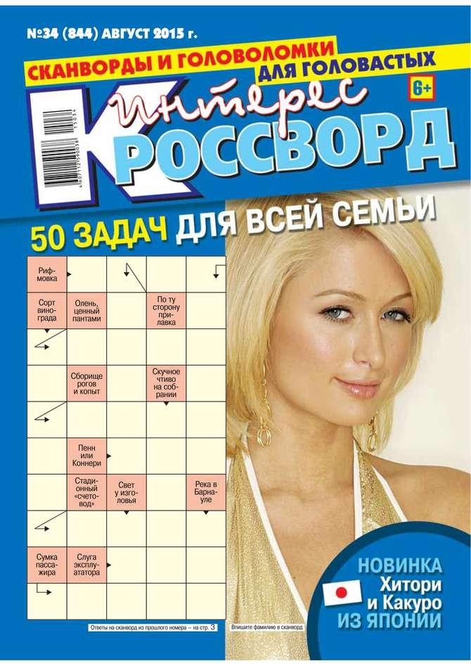 Редакция газеты Интерес-кроссворд Интерес-Кроссворд 34-2015