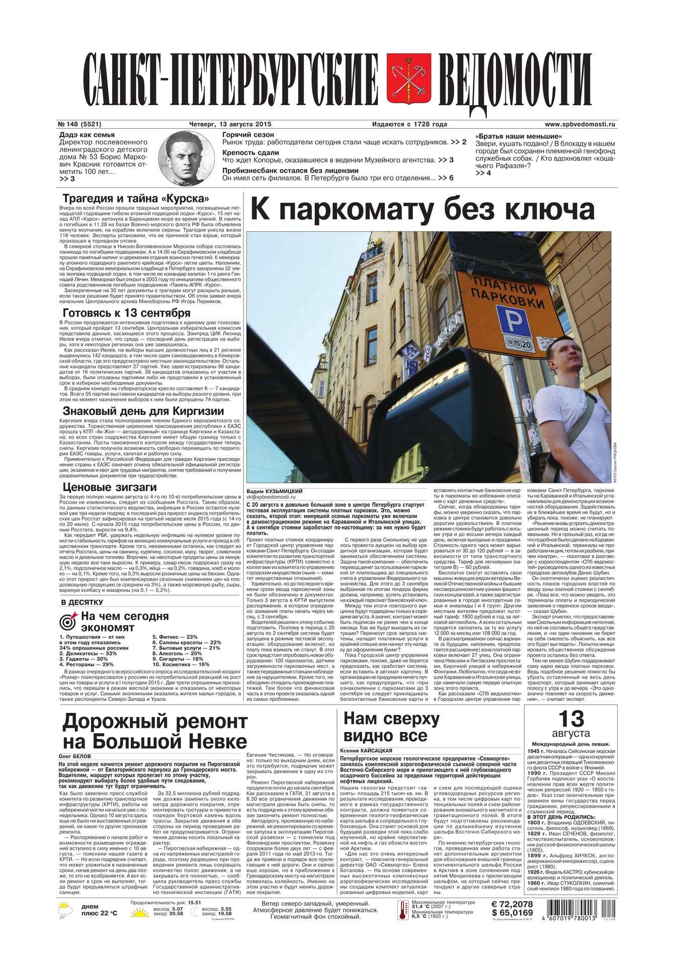 Санкт-Петербургские ведомости 148-2015