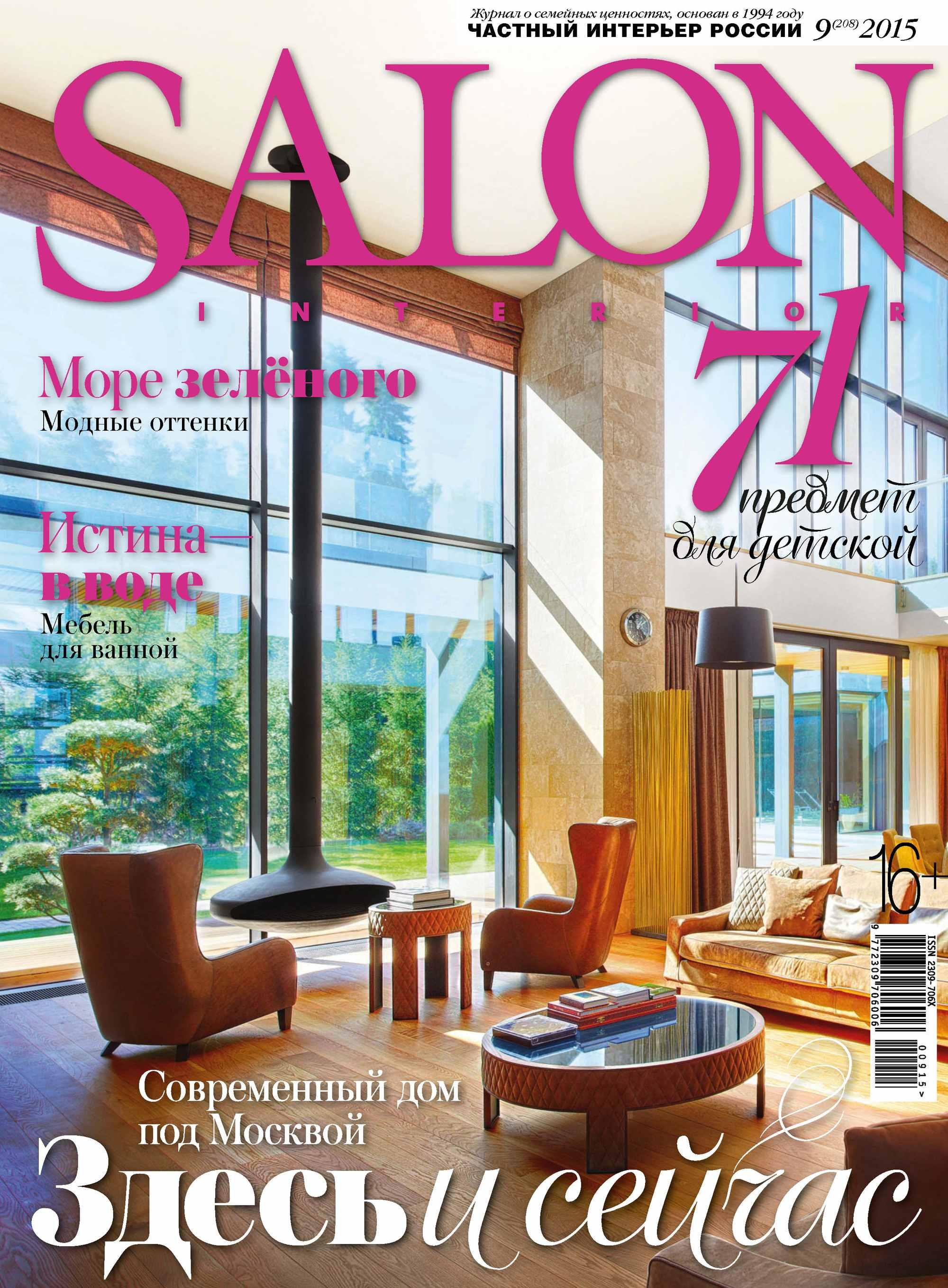 все цены на ИД «Бурда» SALON-interior №09/2015 онлайн
