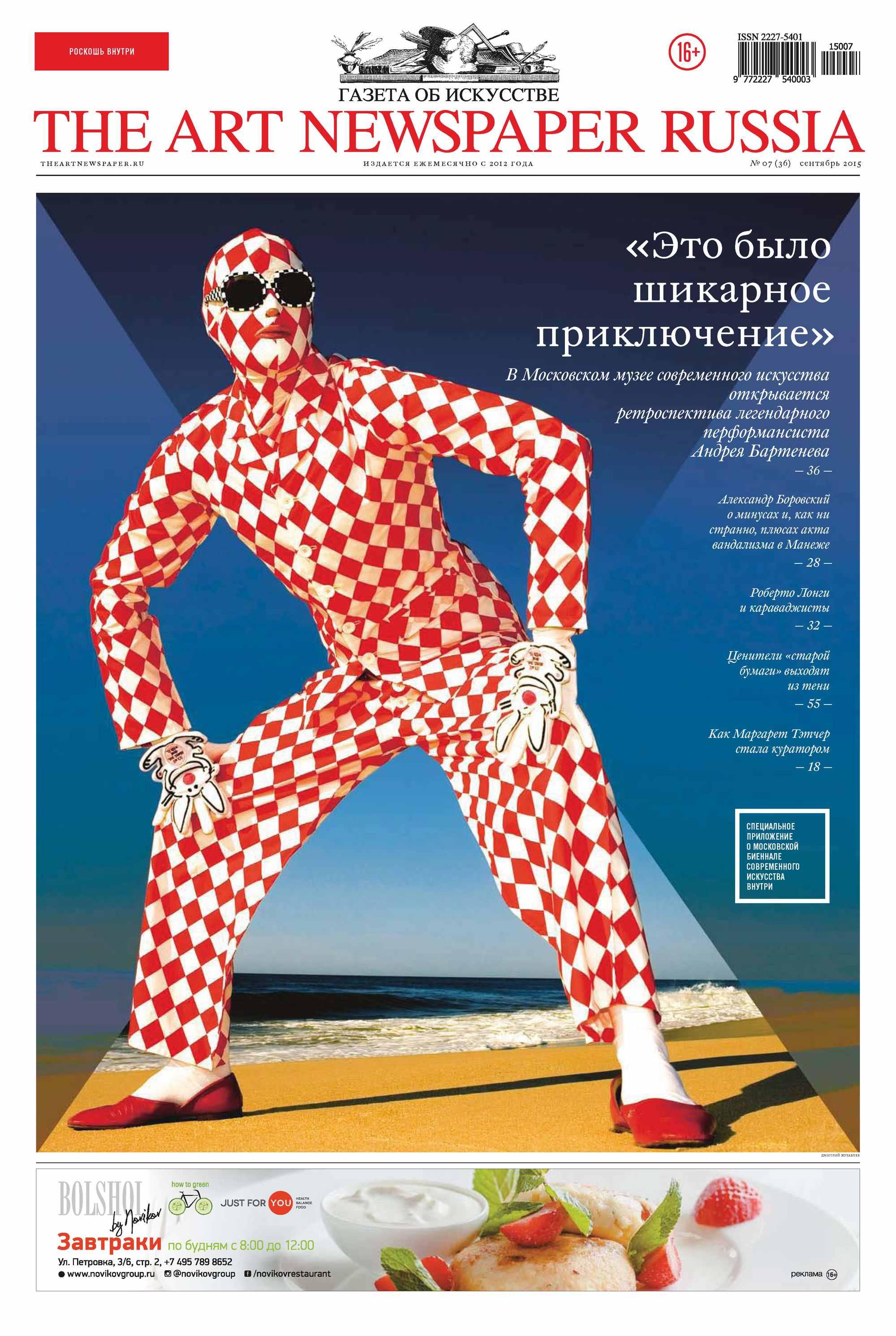 Отсутствует The Art Newspaper Russia №07 / сентябрь 2015 все цены