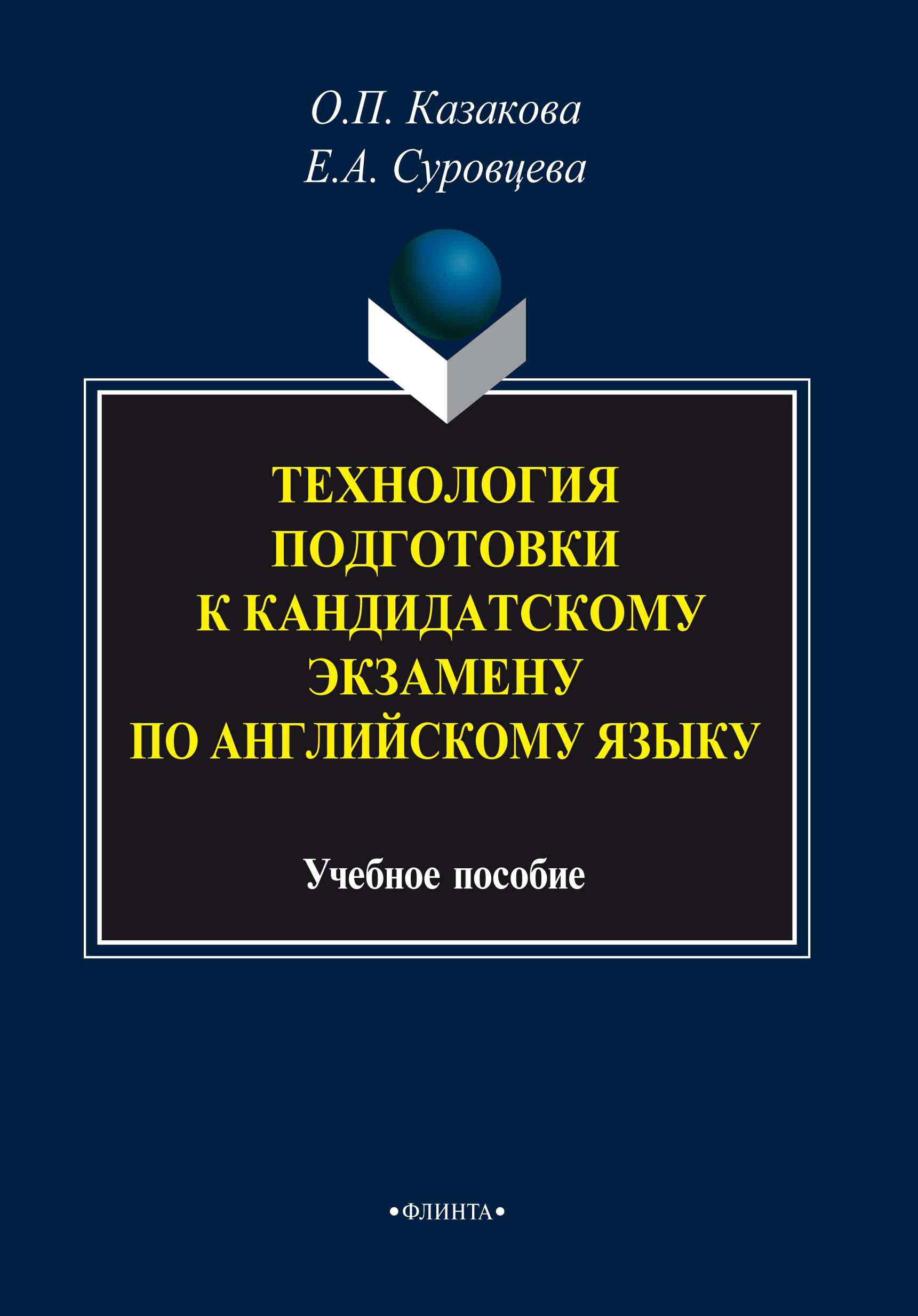 О. П. Казакова Технология подготовки к кандидатскому экзамену по английскому языку митаенко анна основные темы по немецкому языку 80 тем для подготовки к экзамену