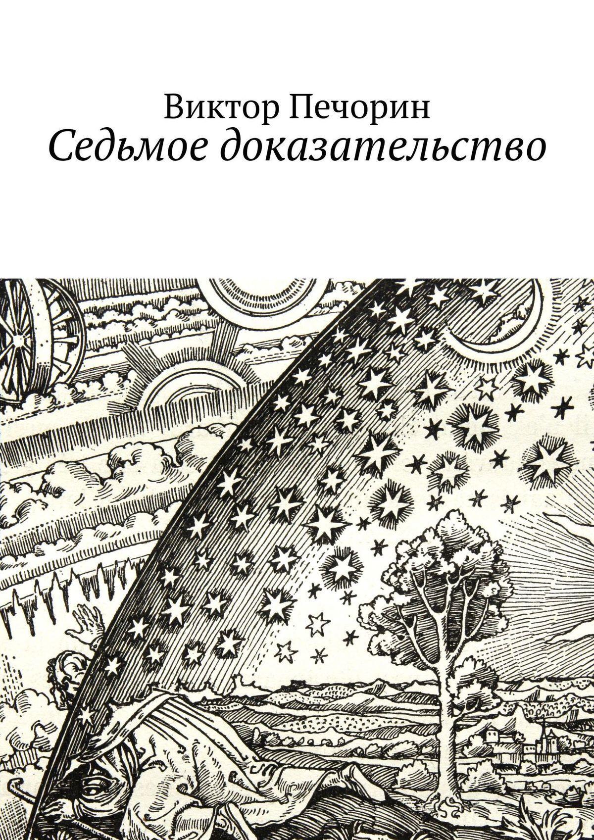 Виктор Печорин Седьмое доказательство