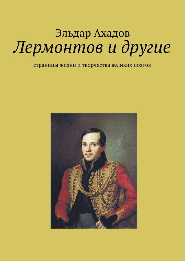 Эльдар Алихасович Ахадов Лермонтов идругие