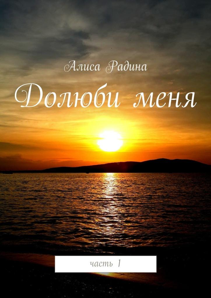 Алиса Радина Долюбименя