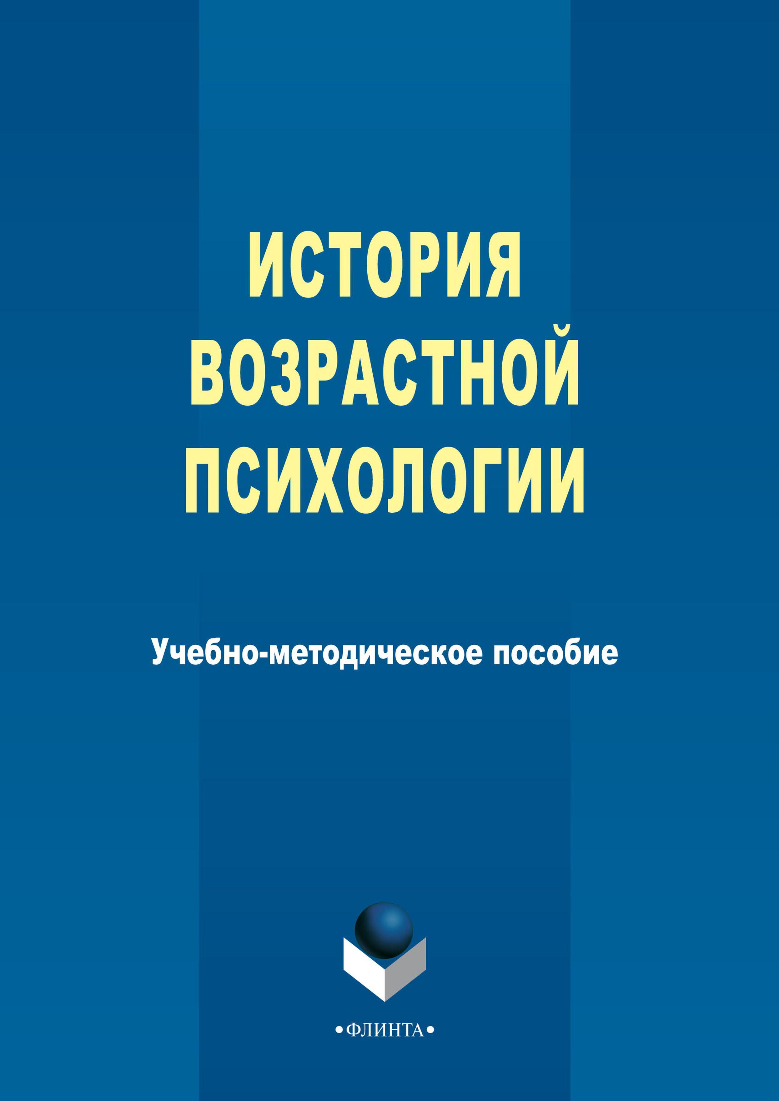 Т. М. Харламова История возрастной психологии жирохов м приднестровье история конфликта