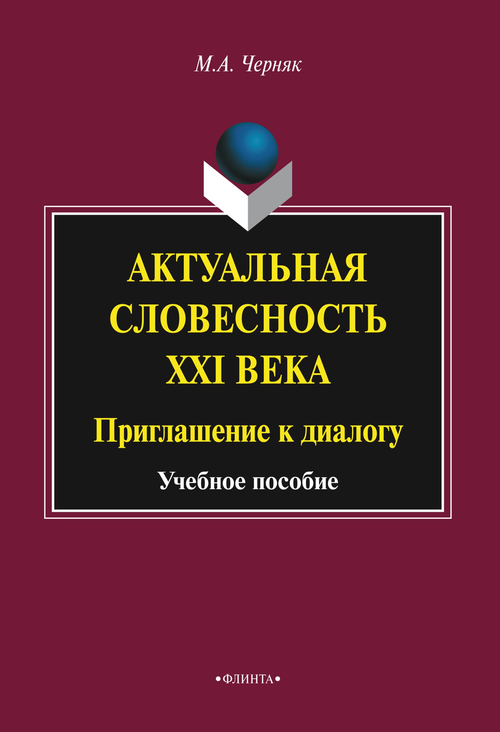 М. А. Черняк Актуальная словесность XXI века: приглашение к диалогу юдин а сост православие и католичество от конфронтации к диалогу хрест