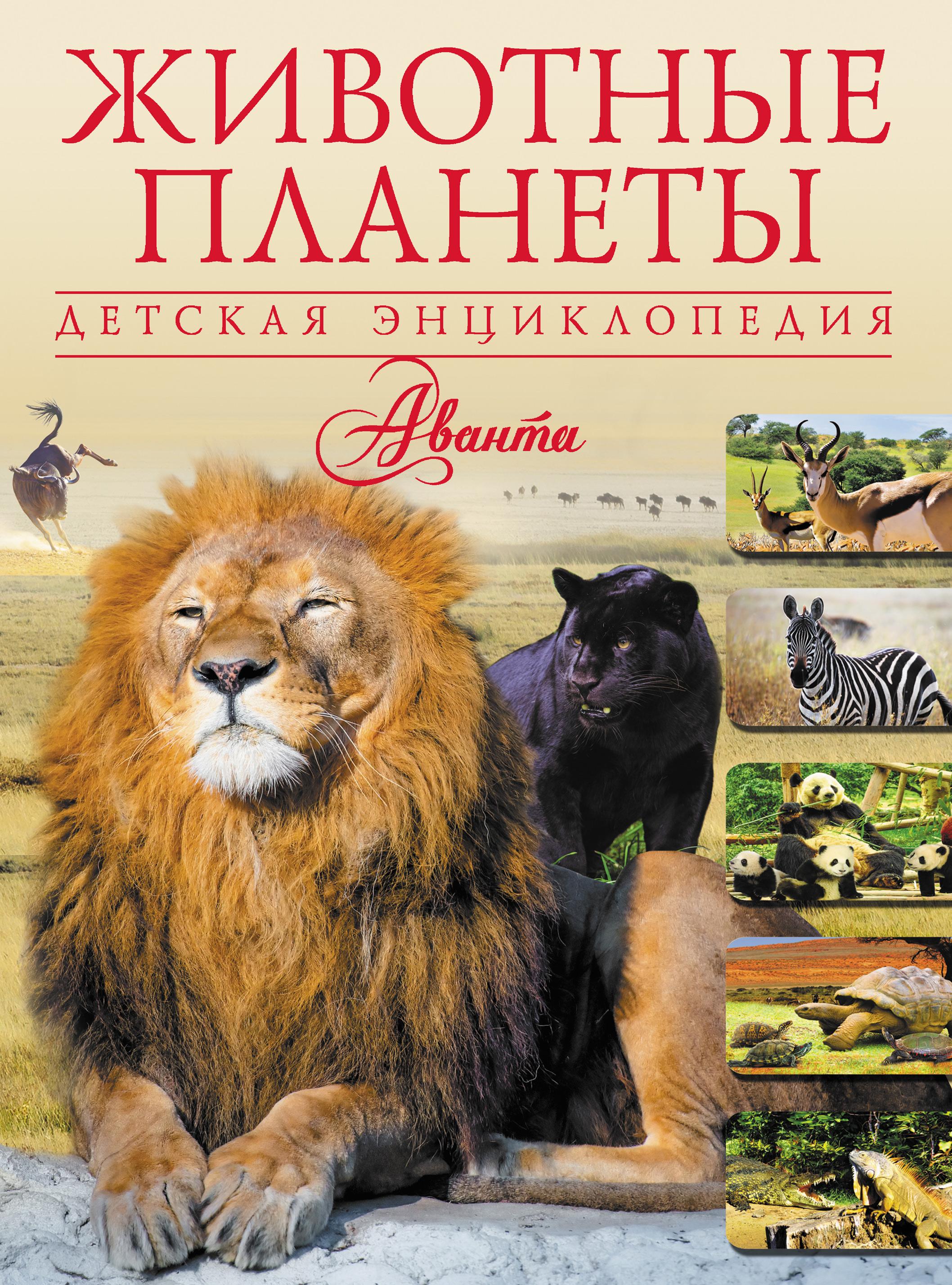 Елена Папуниди Животные планеты папуниди елена алексеевна животные планеты