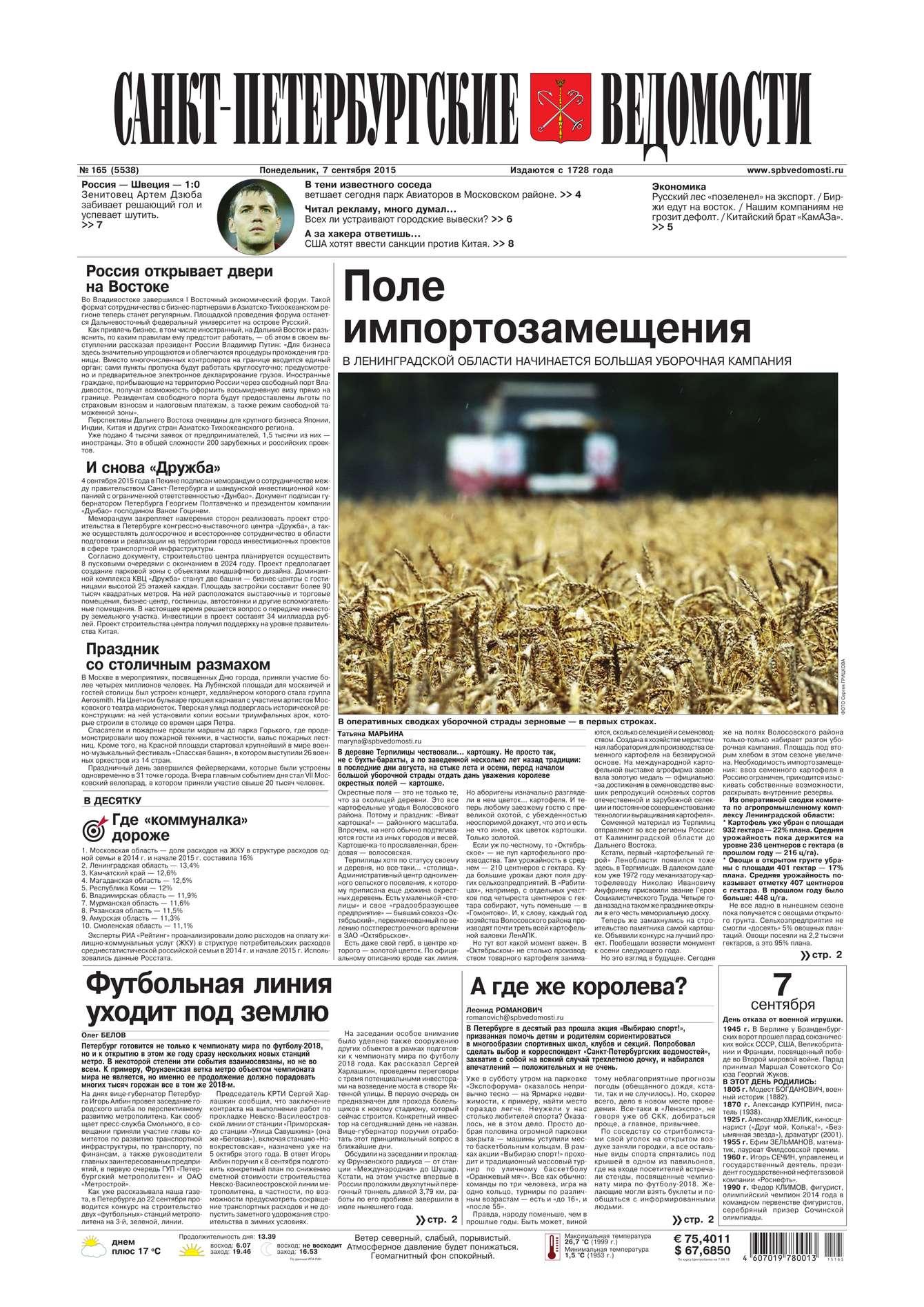 Санкт-Петербургские ведомости 165-2015