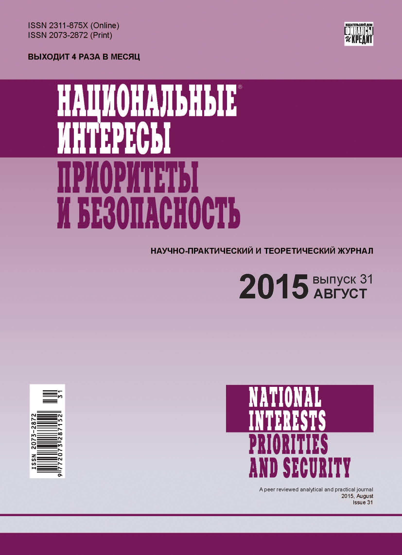 Отсутствует Национальные интересы: приоритеты и безопасность № 31 (316) 2015