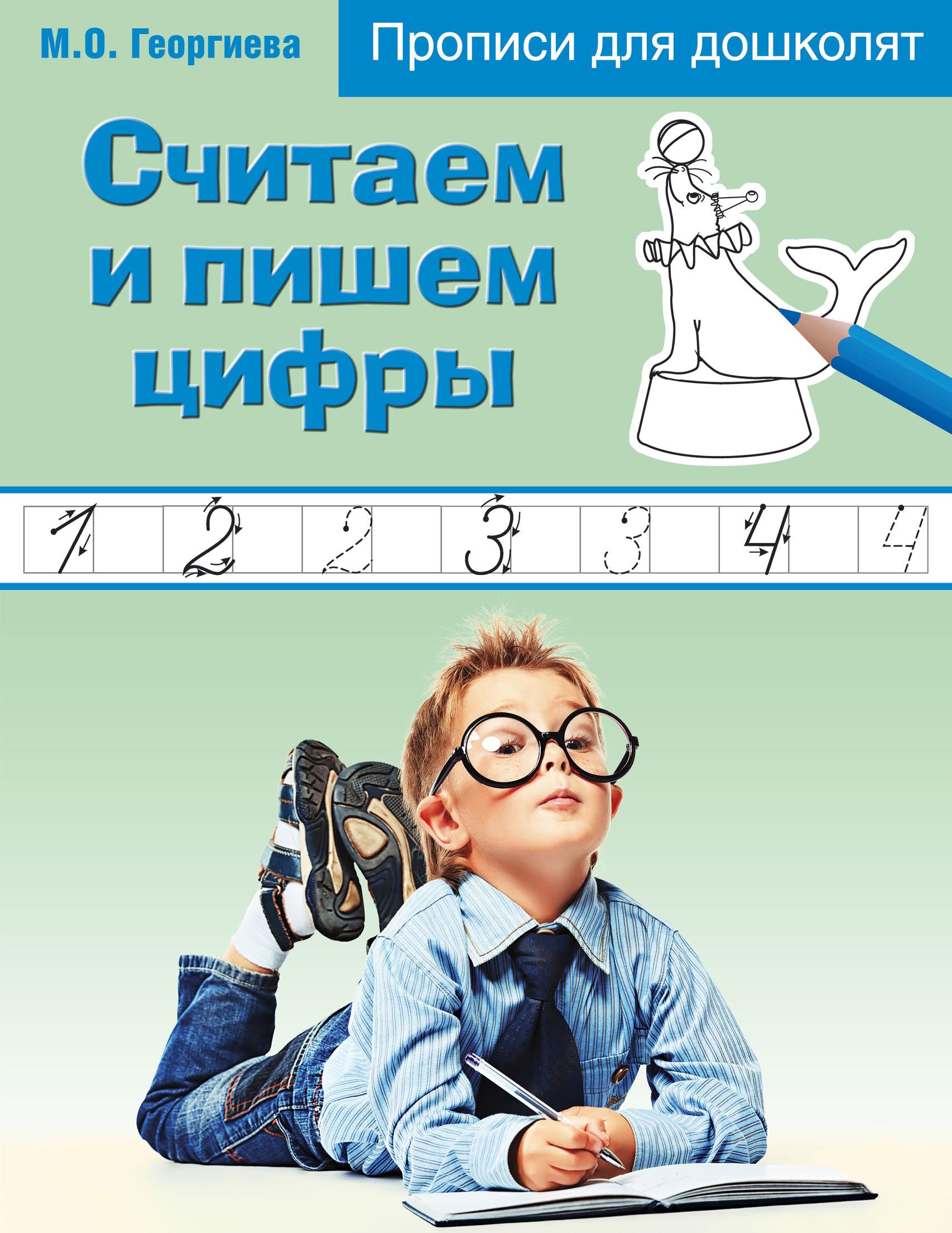 Марина Георгиева Считаем и пишем цифры марина георгиева первые уроки письма задания и элементы