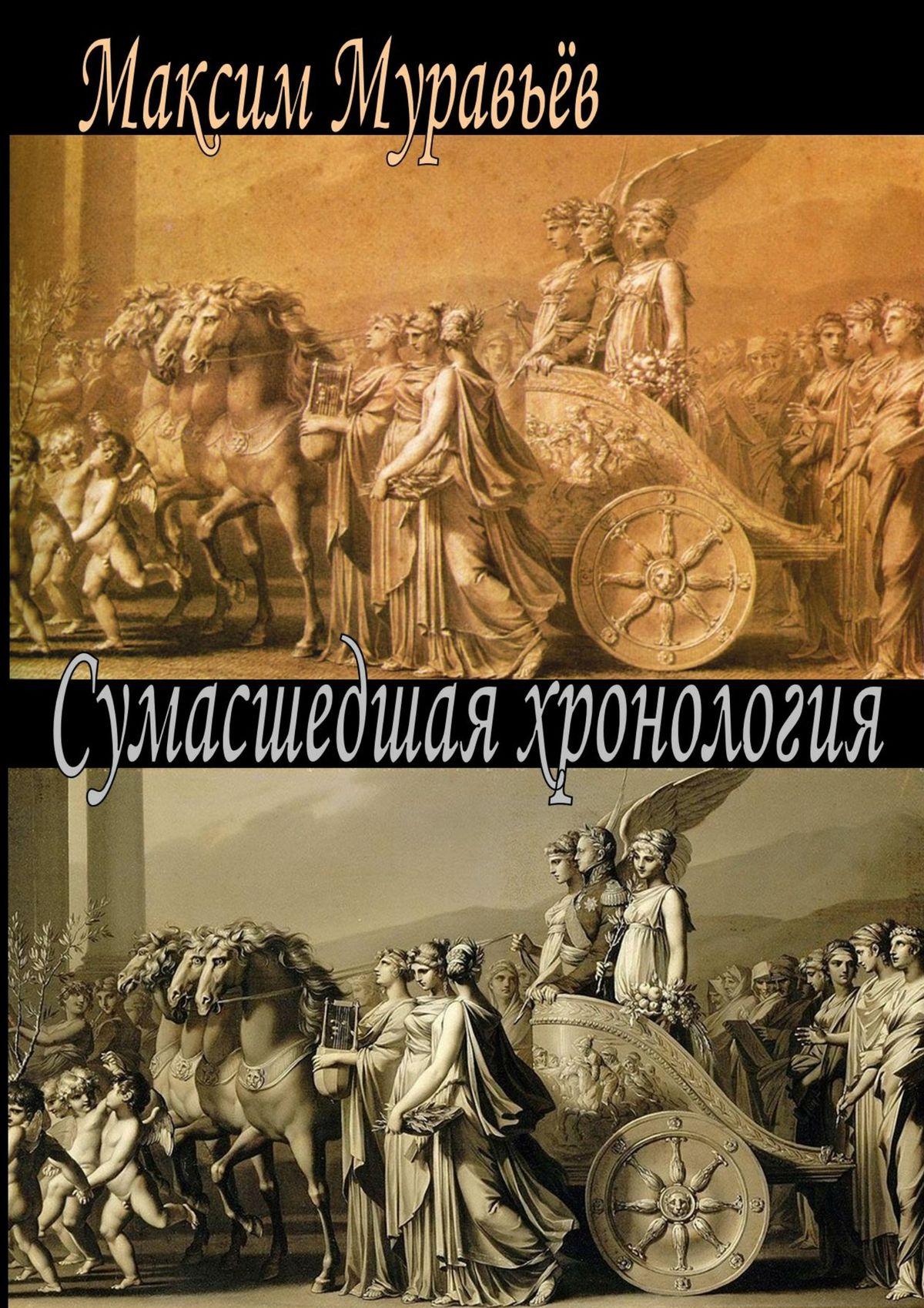 цена на Максим Муравьёв Сумасшедшая хронология