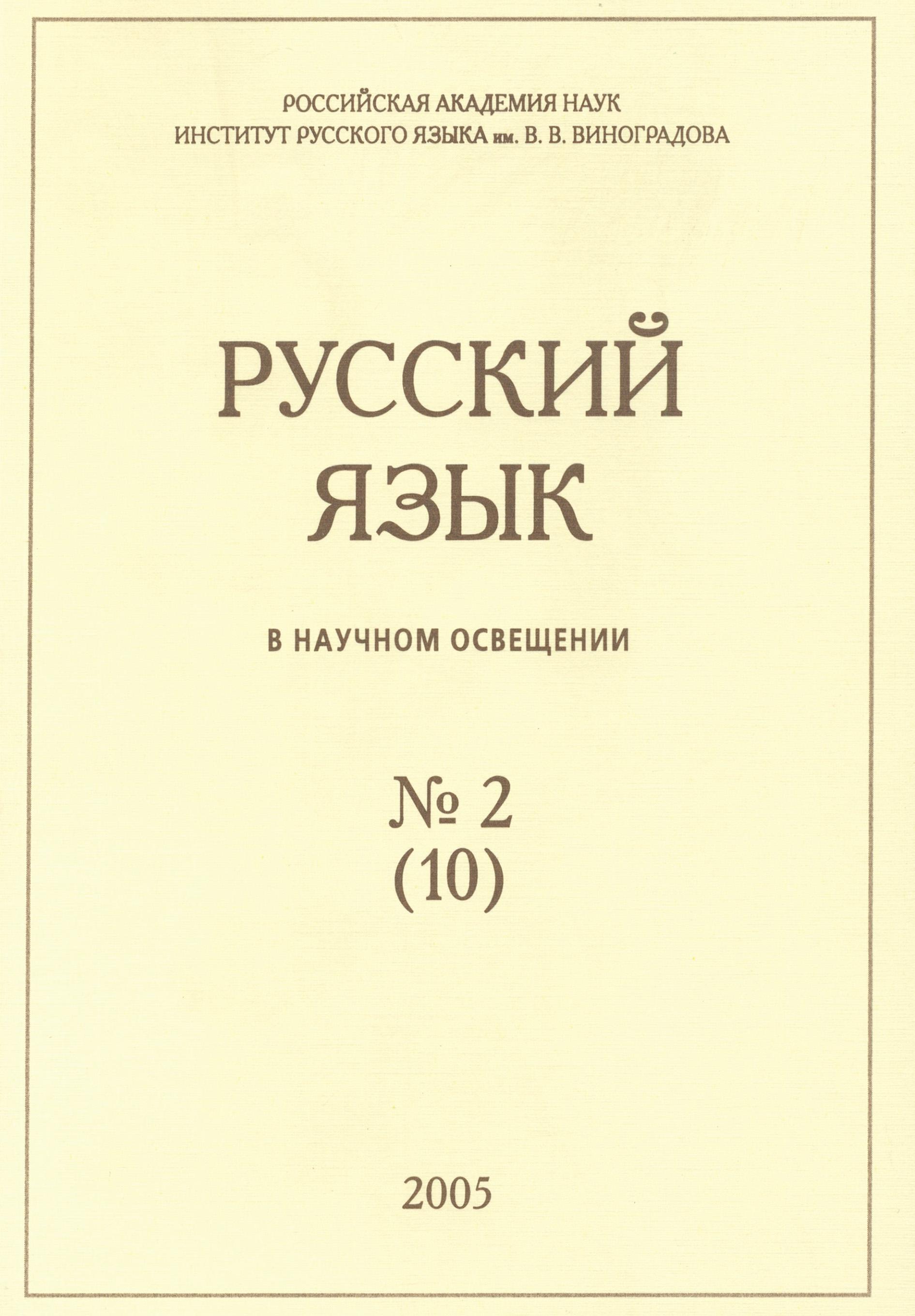 Отсутствует Русский язык в научном освещении №2 (10) 2005