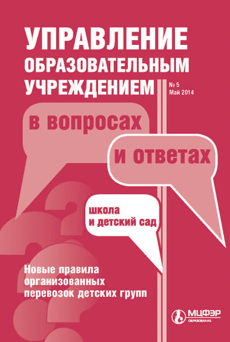 Отсутствует Управление образовательным учреждением в вопросах и ответах № 5 2014