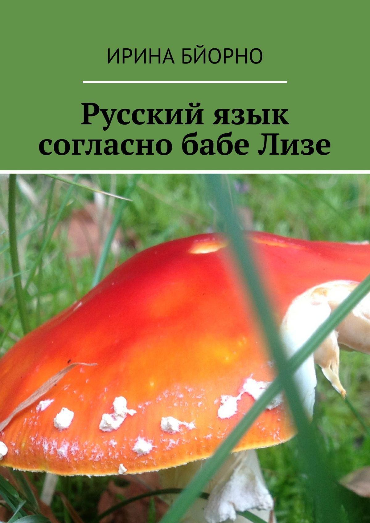 Фото - Ирина Бйорно Русский язык согласно бабе Лизе ирина федичева придуманная жизнь роман