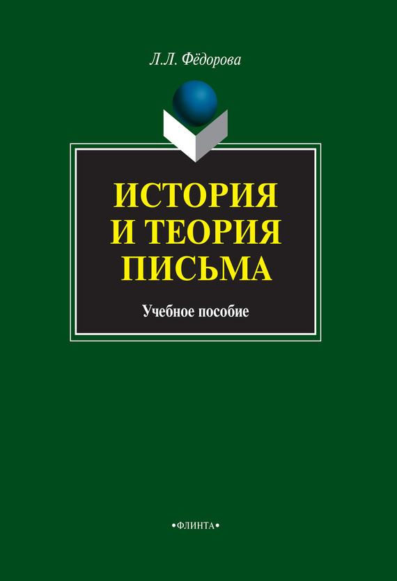Л. Л. Федорова История и теория письма. Учебное пособие