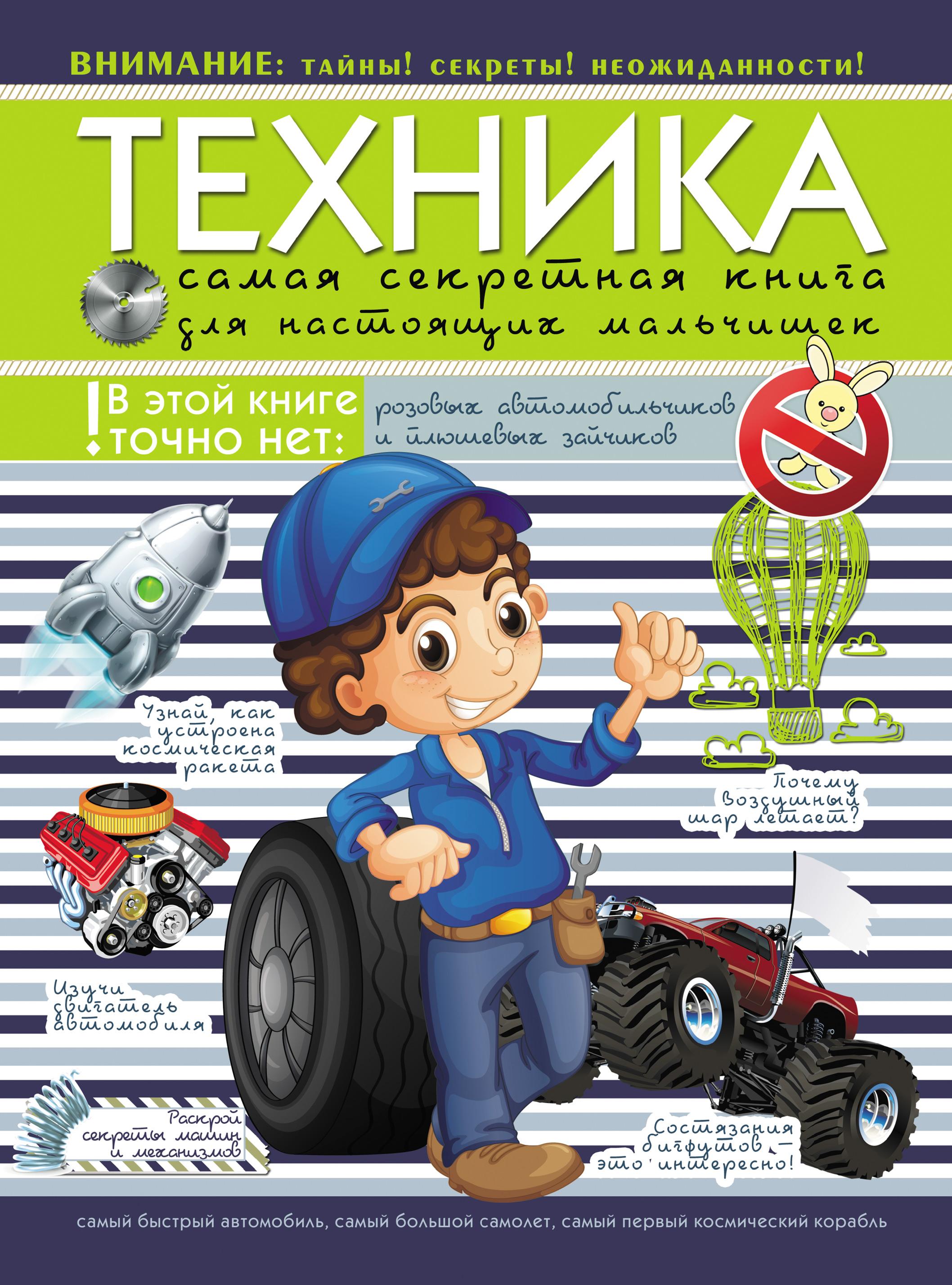 Дмитрий Туровец Техника. Самая секретная книга для настоящих мальчишек стоимость