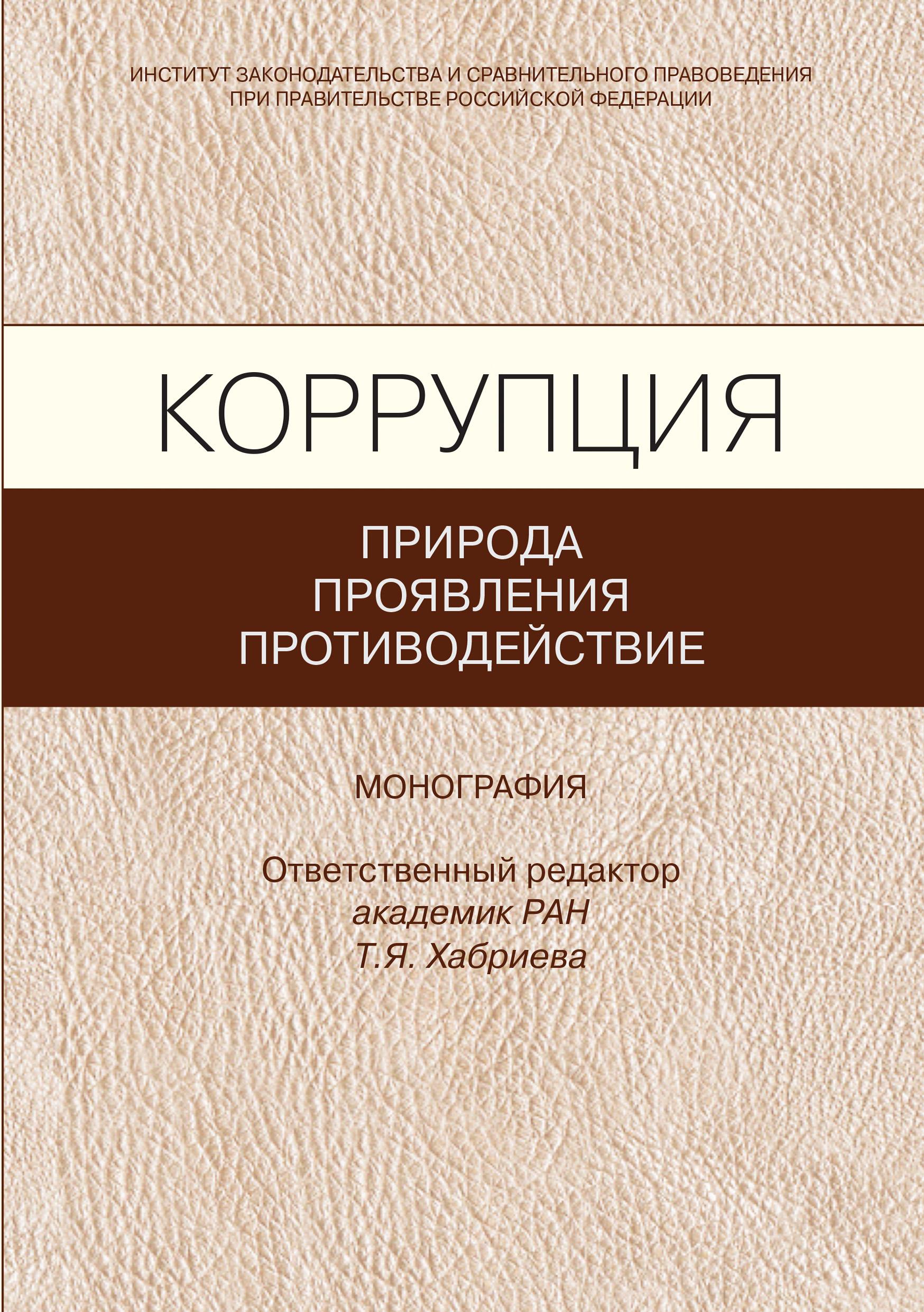 Коллектив авторов Коррупция: природа, проявления, противодействие