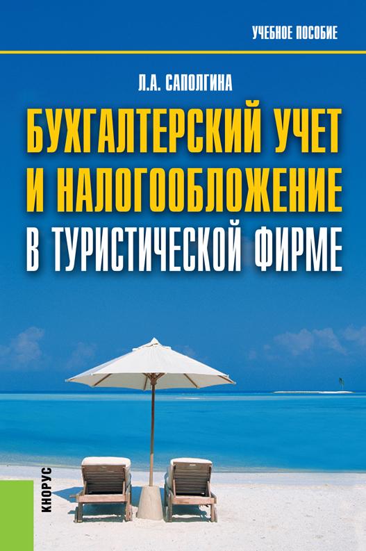 Людмила Саполгина Бухгалтерский учет и налогообложение в туристической фирме