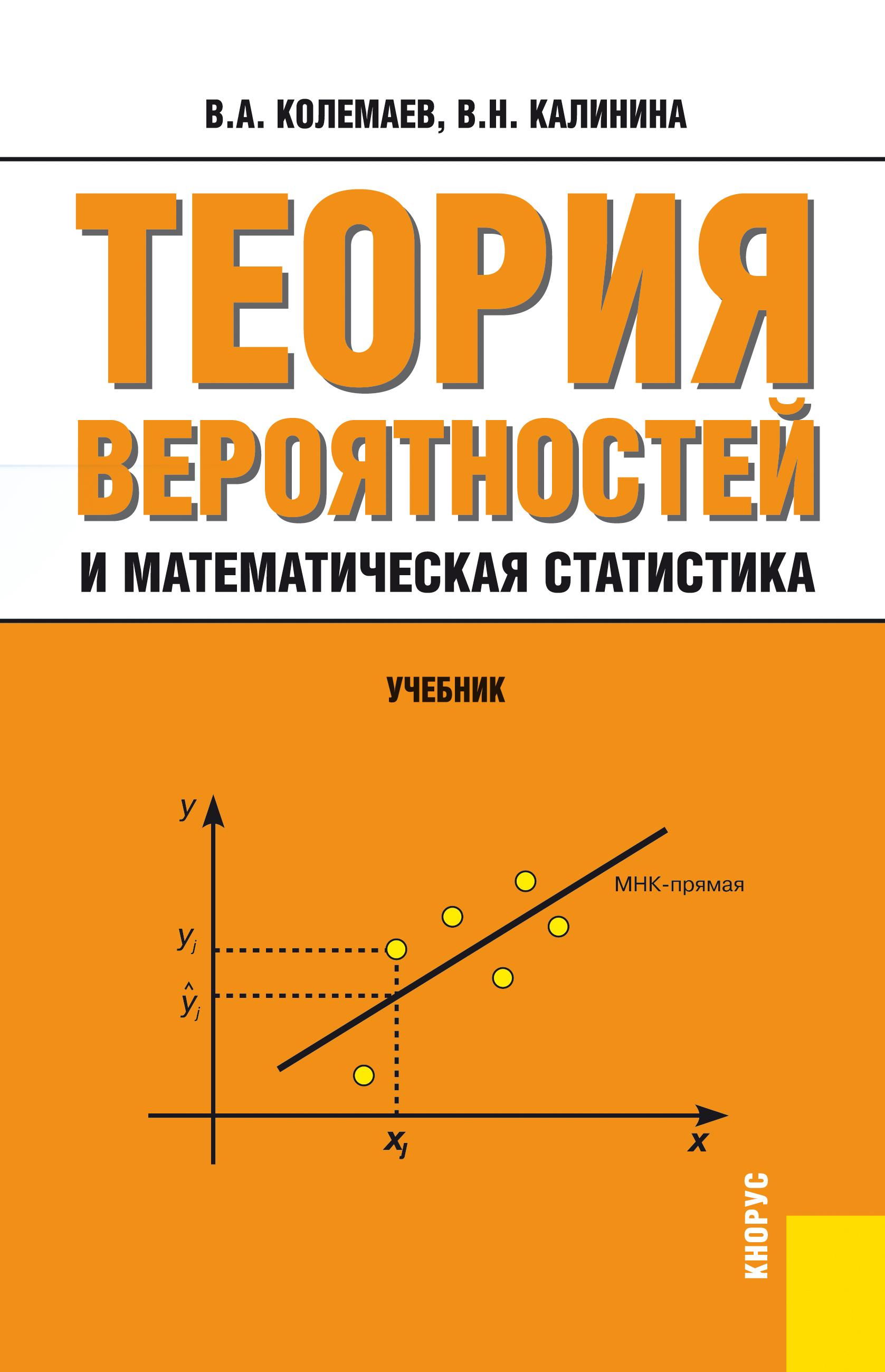 Вера Калинина Теория вероятностей и математическая статистика е р горяинова теория вероятностей и математическая статистика базовый курс с примерами и задачами