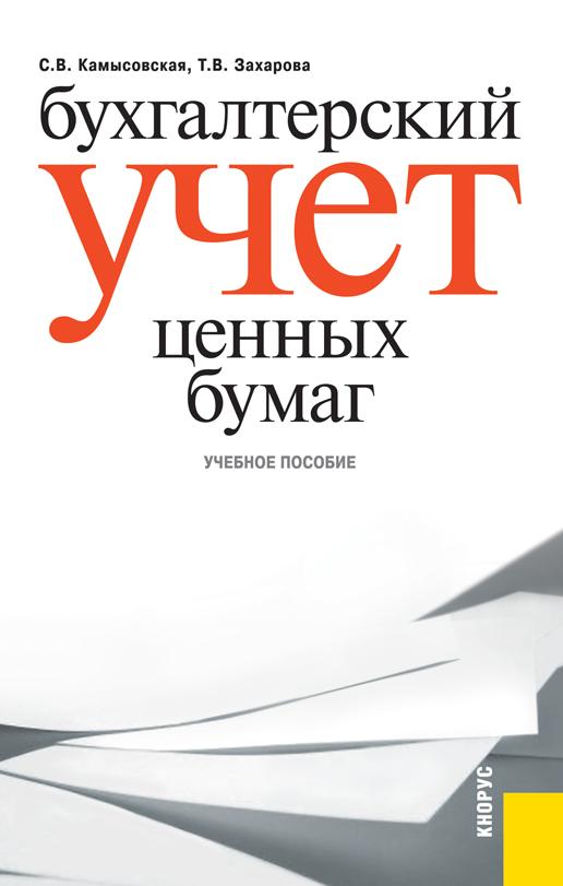 Татьяна Захарова Бухгалтерский учет ценных бумаг наталья вихрова экономика производства виды ценных бумаг