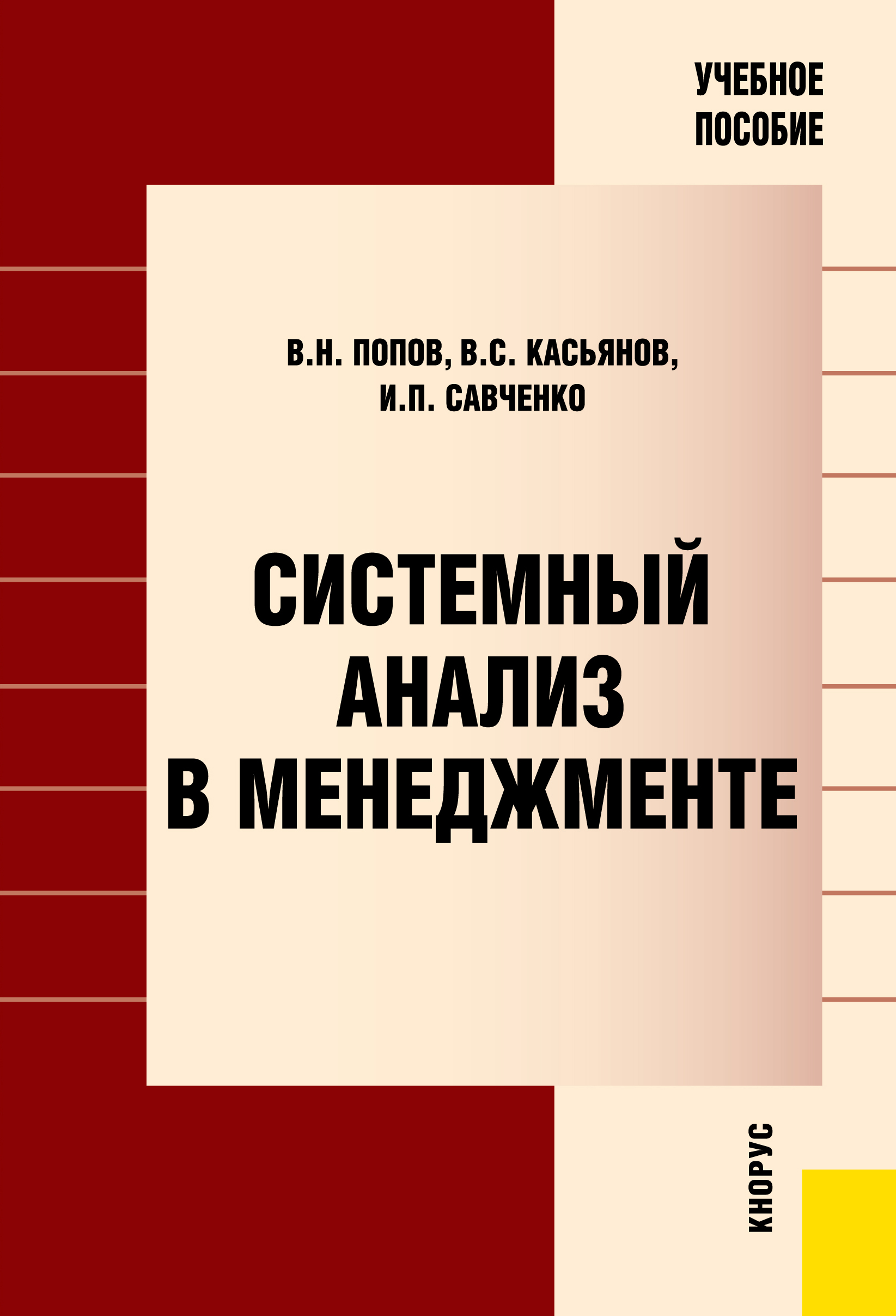 Виктор Николаевич Попов Системный анализ в менеджменте цена