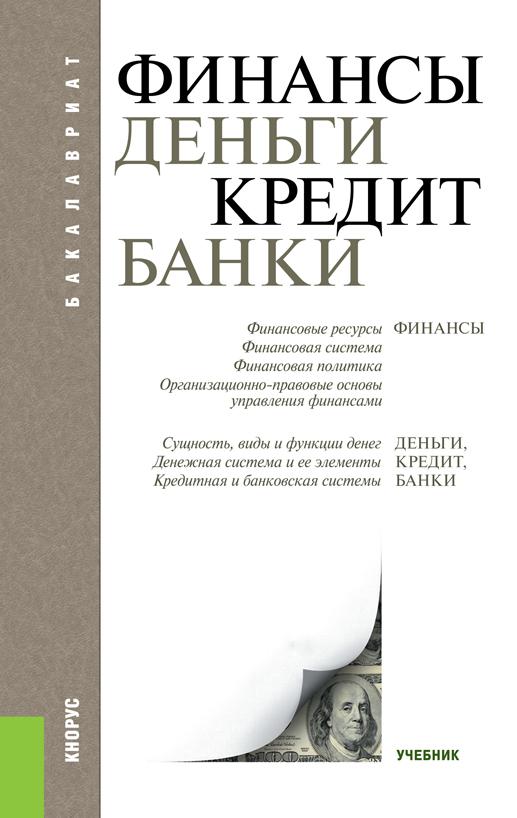 Т. М. Ковалёва Финансы, деньги, кредит, банки