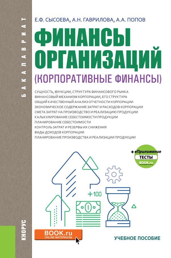 Антонина Гаврилова Финансы организаций (корпоративные финансы)