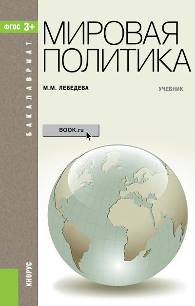 Марина Михайловна Лебедева Мировая политика мировая политика учебник