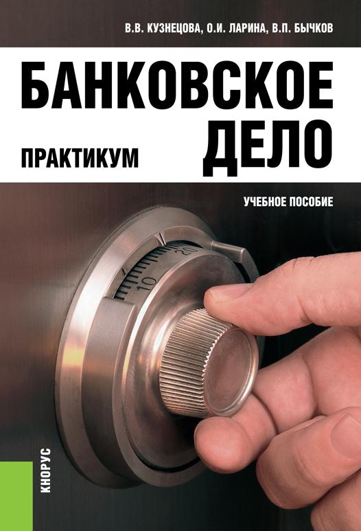 В. В. Кузнецова Банковское дело. Практикум банковское дело в 5 ти томах том 2 операции коммерческого банка учебник
