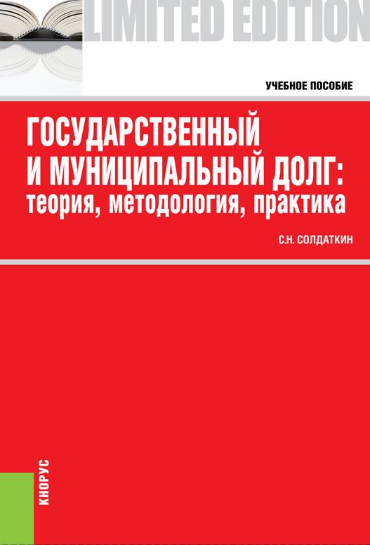 Сергей Солдаткин Государственный и муниципальный долг: теория, методология, практика