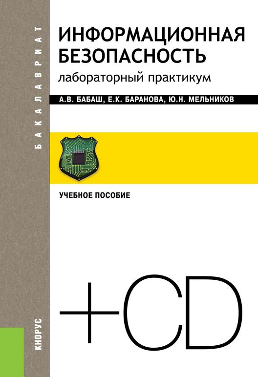 Елена Баранова Информационная безопасность. Практикум елена баранова информационная безопасность практикум