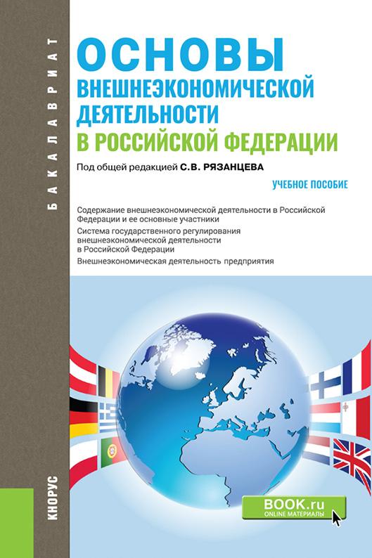 Коллектив авторов Основы внешнеэкономической деятельности в РФ любовь рогатых ответственность за преступления в сфере внешнеэкономической деятельности и контрабанду