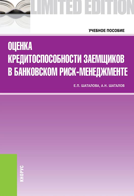 А. Н. Шаталов Оценка кредитоспособности заемщиков в банковском риск-менеджменте