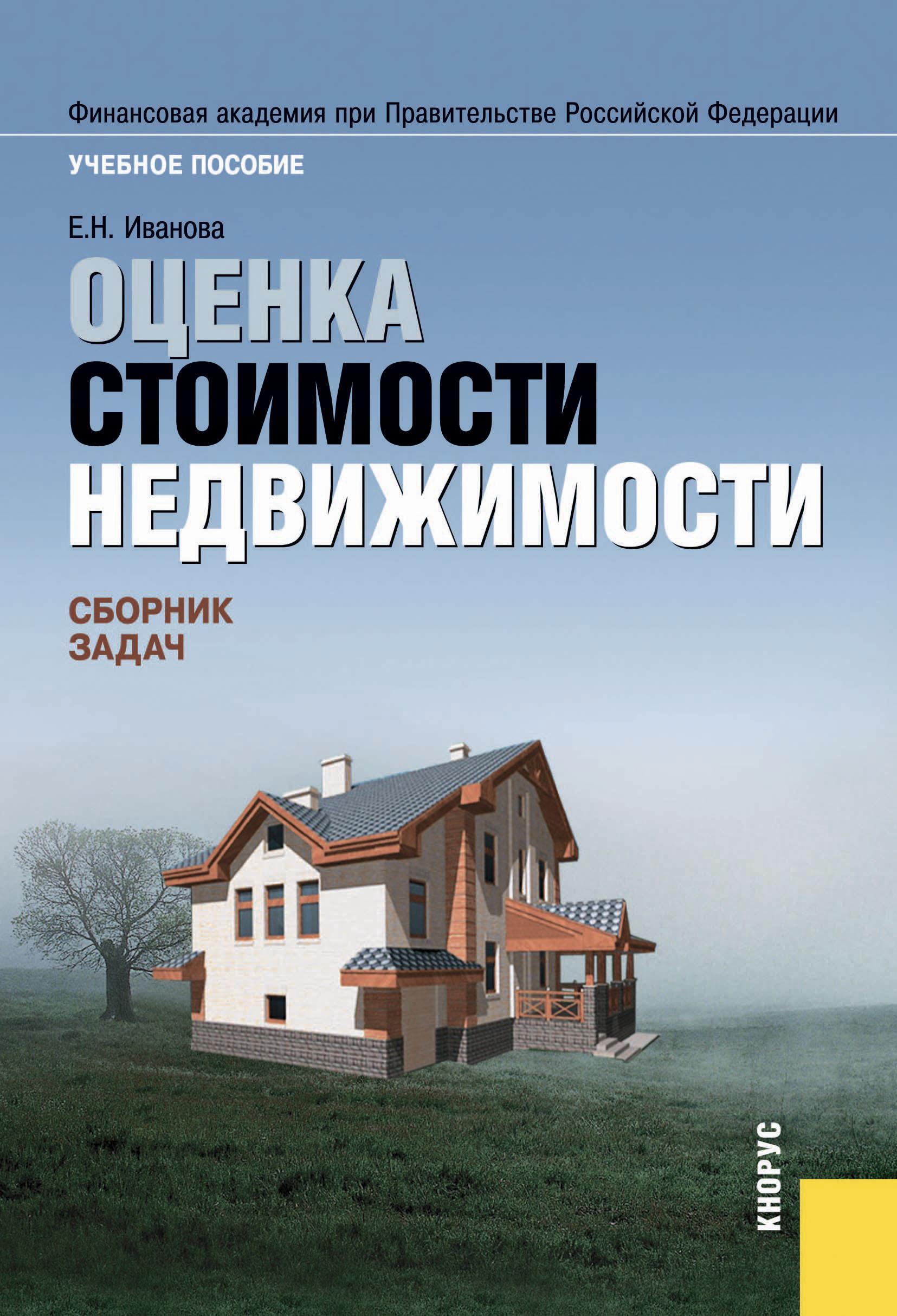 Елена Иванова Оценка стоимости недвижимости. Сборник задач цена 2017