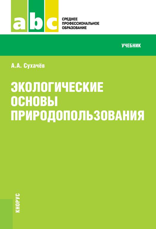Александр Сухачёв Экологические основы природопользования экономика природопользования