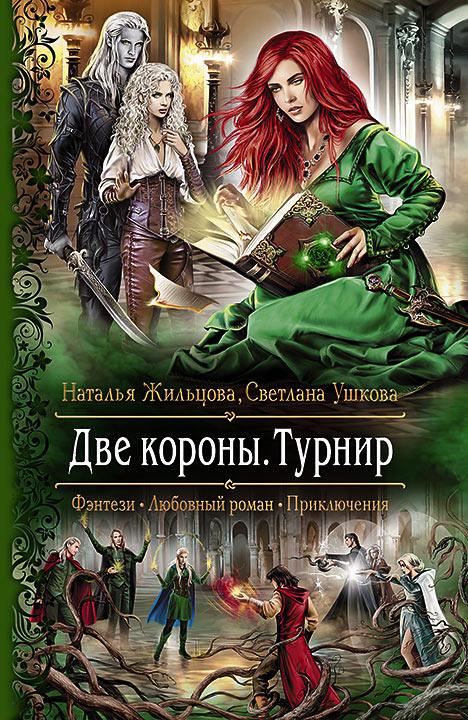Наталья Жильцова Две короны. Турнир наталья жильцова две короны турнир