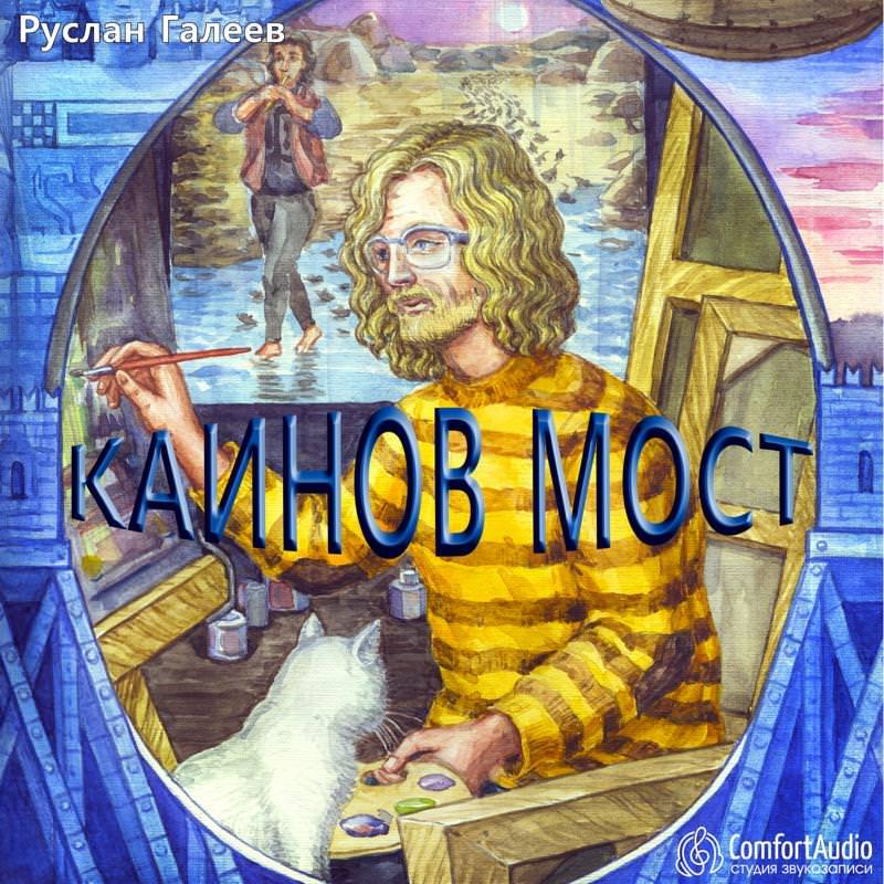 Руслан Галеев Каинов мост каинов мост