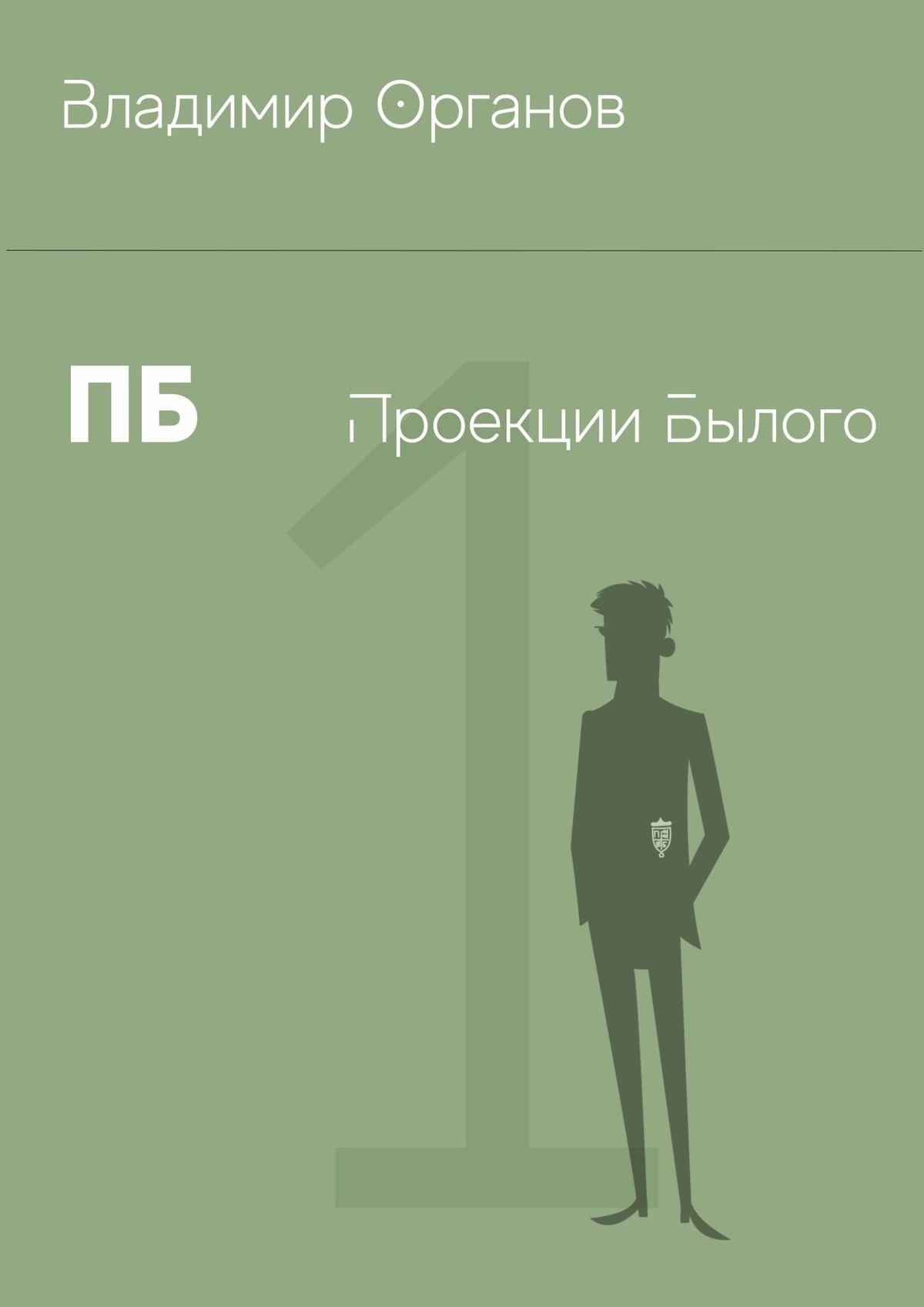 цены Владимир Органов ПБ. Проекции Былого