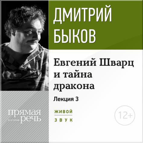 Дмитрий Быков Лекция «Евгений Шварц и тайна дракона. Часть 3-я»