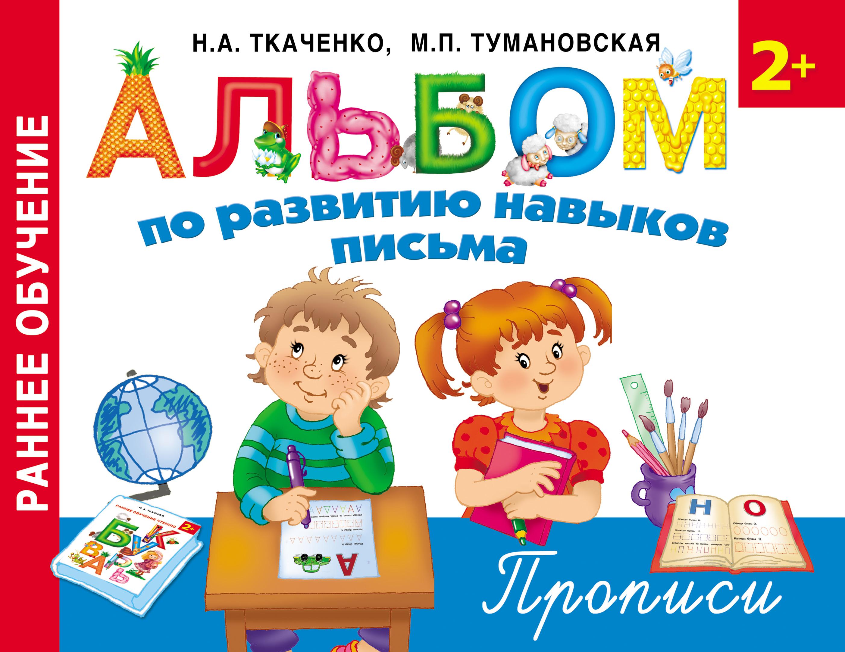 М. П. Тумановская Альбом по развитию навыков письма. Прописи цены онлайн