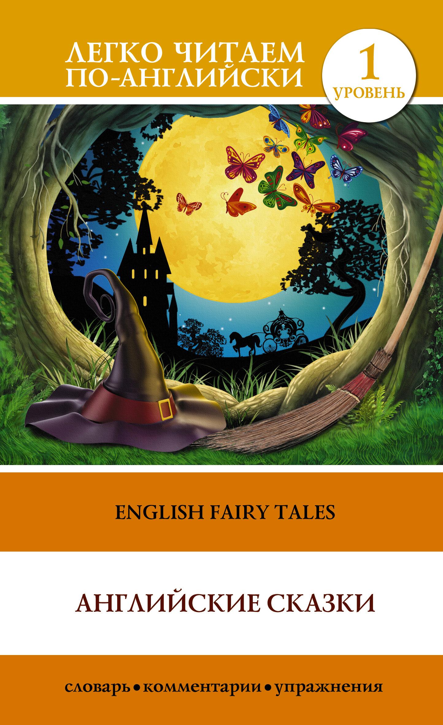 Отсутствует English Fairy Tales / Английские сказки анашина н ред английские сказки english fairy tales